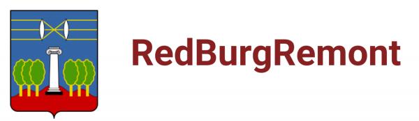 Логотип компании RedBurgRemont